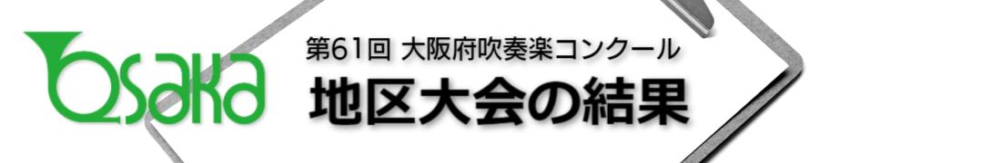 吹奏楽 コンクール 2019 結果 全日本